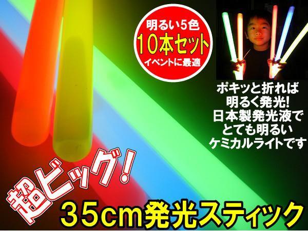 ★ 35cm BIG ケミカルライト 10本入り(5色×2本) ...