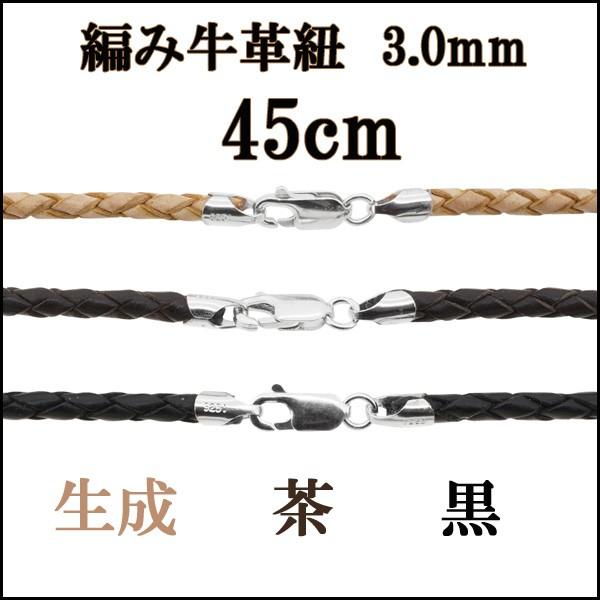 牛革紐 編み 3.0mm 45cm 黒/茶/生成/ネックレス/...