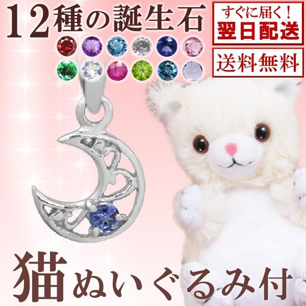 【送料無料】【選べる誕生石】12種の 誕生石 ムー...