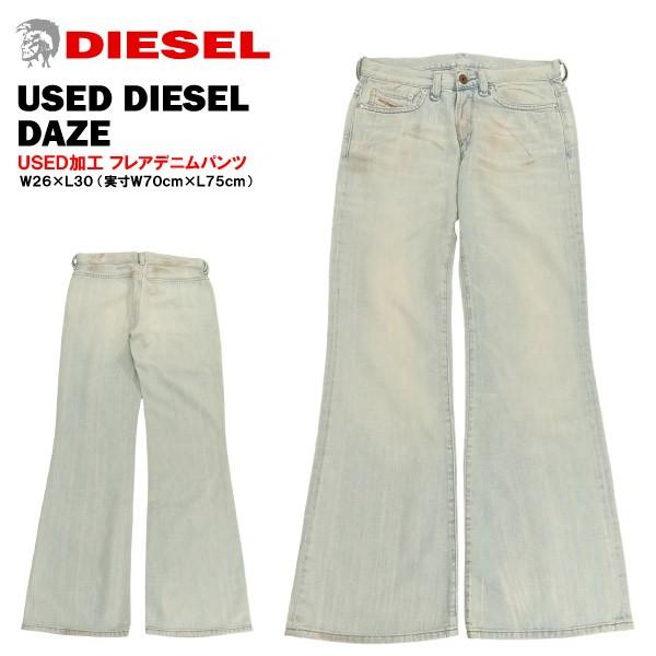 USED加工 ディーゼル Diesel DAZE ベルボトムデニ...