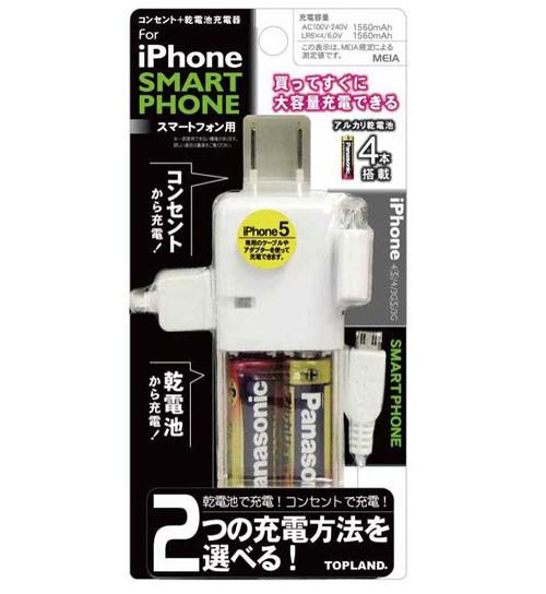 ★激安 電池式 充電器 モバイルバッテリー スマホ...