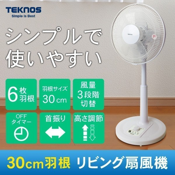 TEKNOS KI-1000 elite 30cm卓上扇