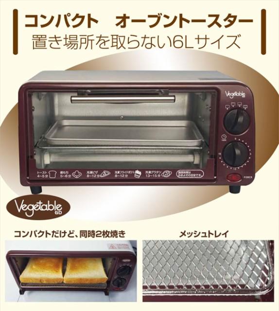 【激安セール★】ベジタブル コンパクトオーブン...