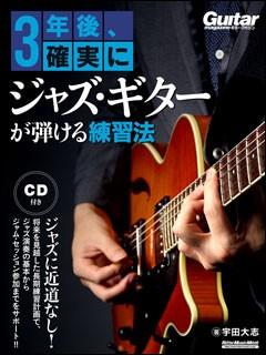 【配送方法選択可!】ムック[ギターマガジン]3...