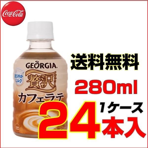 ジョージア贅沢カフェラテ 280mlPET  24本【1ケー...