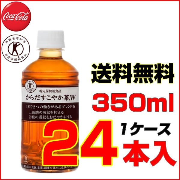 からだすこやか茶W 350mlPET  24本【1ケース】脂...