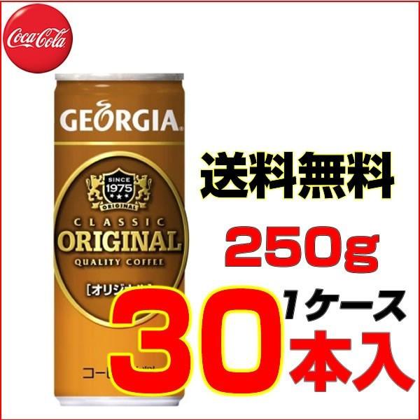 ジョージアオリジナル 250g缶  30本【1ケース】コ...