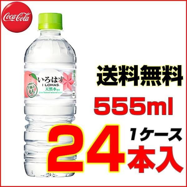 いろはす もも 555mlPET 24本 【1ケース】日本の...