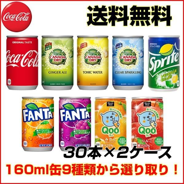 コカコーラ 160ml缶 よりどり【2ケース】60本セッ...