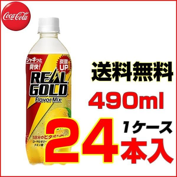 リアルゴールドフレーバーミックスレモン 490mlPE...