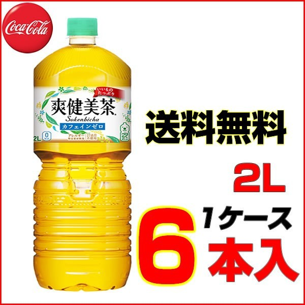 爽健美茶 2L PET 6本【1ケース】 コカ・コーラの...