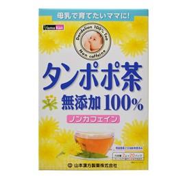 【山本漢方】たんぽぽ茶(タンポポ茶)無添加100%...