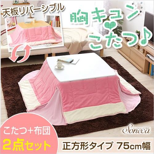 ◆新生活◆ホワイトコタツ【-Soneca-ソネカ(75cm...
