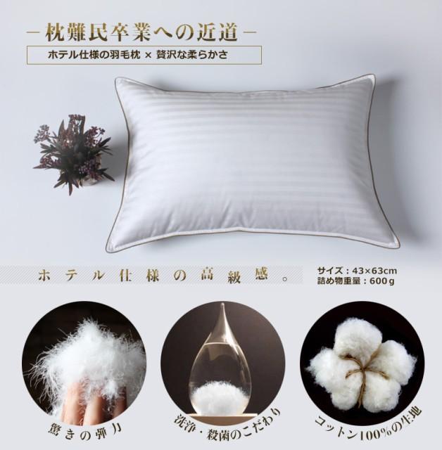 羽毛枕 43×63cm ホテル仕様 枕難民卒業への近...