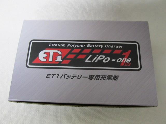 ET1 LIPO1EG充電器新品リポバッテリー専用