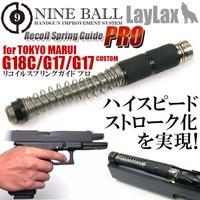 ライラクス NINE BALL マルイ G17、G18C用 リコ...