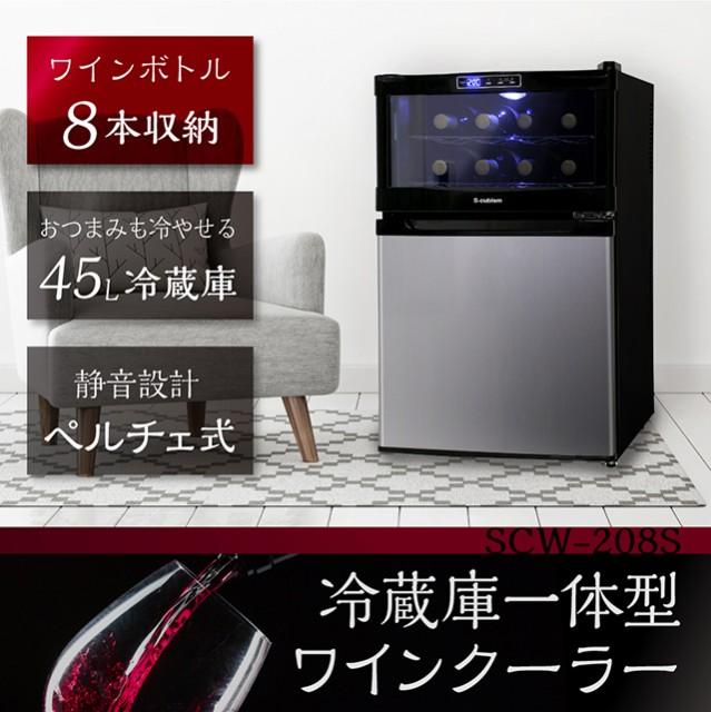 冷蔵庫一体型 ワインクーラー SCW-208S