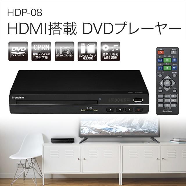 HDMI端子搭載再生専用DVDプレーヤー HDP-08