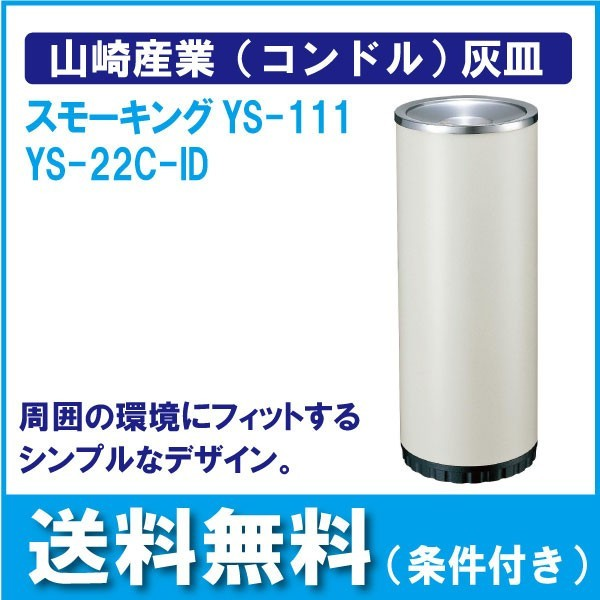 山崎産業(コンドル) スモーキングスタンドYS-1...