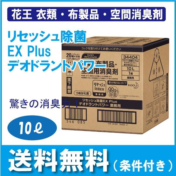 リセッシュ除菌EX Plus デオドラントパワー 業務...
