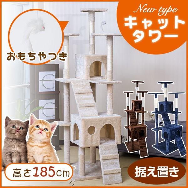 キャットタワー 据え置き 全高185 cm 爪とぎ 麻 バスケット 多頭飼い 猫タワー 猫 「豪華なハウス付き!隠れ家」