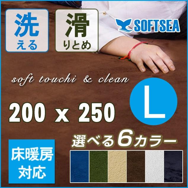 【時間限定★驚きの2680】ラグ 200X250 3畳 洗え...