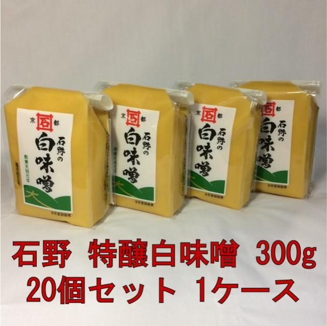 石野 特醸白味噌 300g 20個セット 白味噌 味噌汁 ...