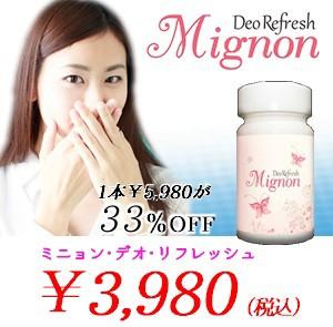 Mignon Deo Refesh~ミニョン・デオ・リフレッシュ...