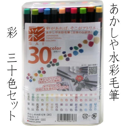 610234 あかしや水彩毛筆 彩 30色セット CA200...