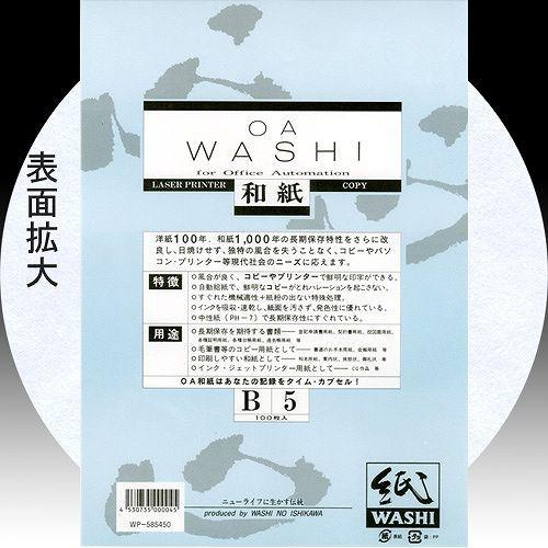 609003 OA和紙 B5判 100枚入り WP-585450...