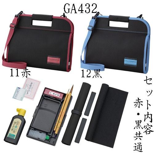 610306s クレタケ書道セットGA-432S 色選択