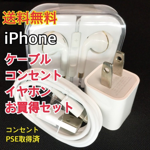 iPhone充電器特別セット ケーブル+コンセント +イ...