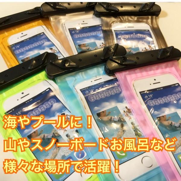 ☆送料無料☆ スマホ 防水ケース 大人気! 海水浴...