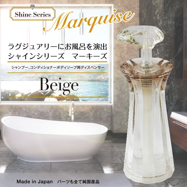 Shineシリーズ マーキーズ シャンプーディスペ...