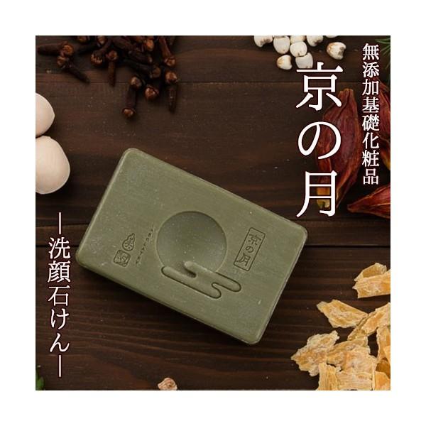 京の月 洗顔石鹸 MOON BEAUTY 60g オーガニック ...