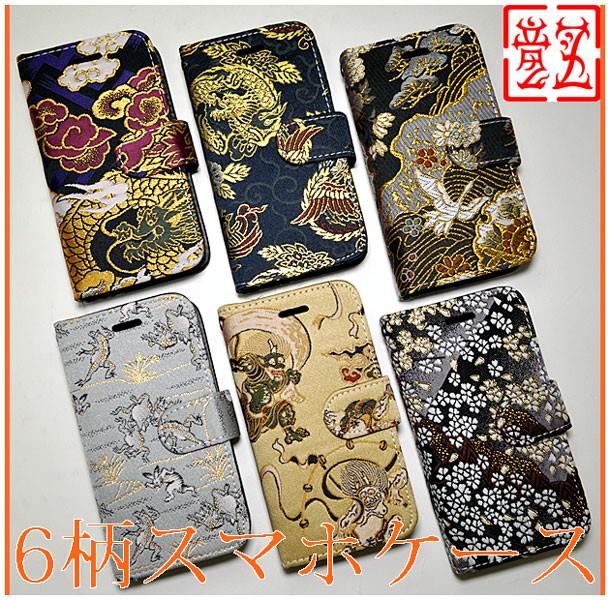和柄スマホケース手帳型 iphone6s/7/SEほぼ全機種...