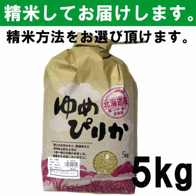 【平成28年度産】北海道産 ゆめぴりか 一等玄米...