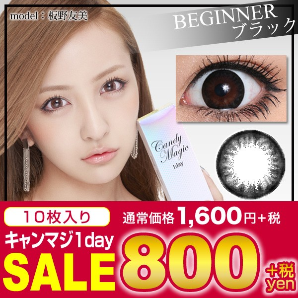 【SALE】candymagic 1day 《BEGINNERブラック...