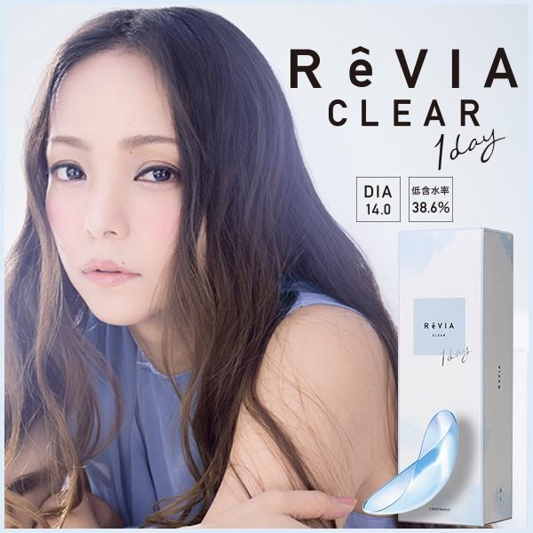 安室奈美恵 クリアレンズ ReVIA CLEAR 1day 低含...