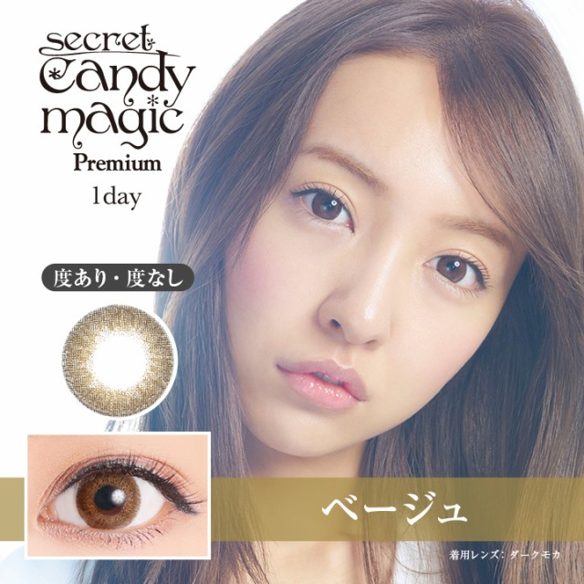 secret candymagic 1day Premium《ベージュ》 度...