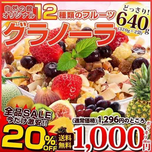 【4日間限定】【大麦配合】12種類のフルーツグラ...