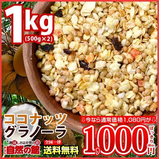【4日間限定】送料無料 ココナッツグラノーラ 1kg...