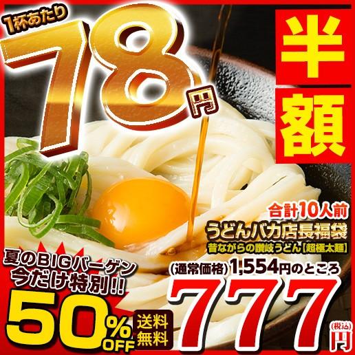 【半額】【お盆SALE】送料無料 本場讃岐うどん 合...
