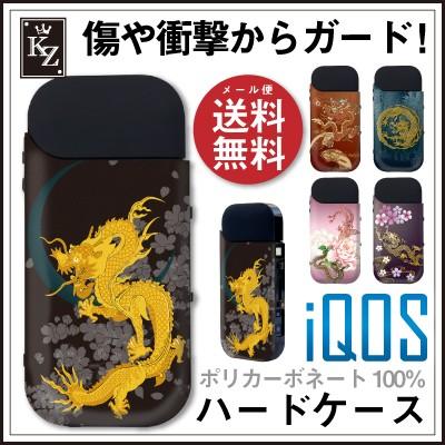 アイコス iQOS iCOS iqos ハードケース ケース ア...