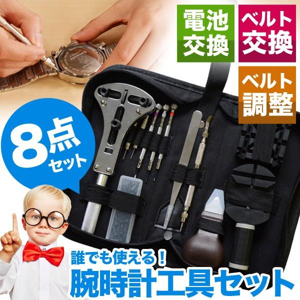 腕時計工具8点セット 電池 交換 工具 ベルト 調整...
