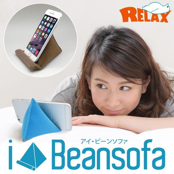 RELAX iBeansofa アイ・ビーンソファ フランネル...