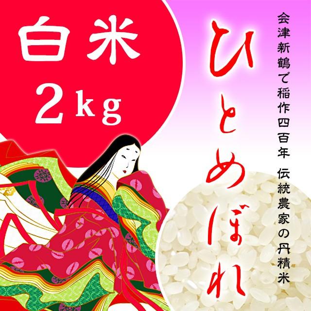 【ひとめぼれ】 白米 2kg 28年産 全国送料無料 レ...