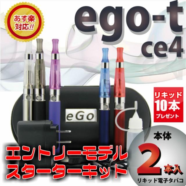 送料無料【電子タバコ】eGO-T CE-4 2本セット&リ...