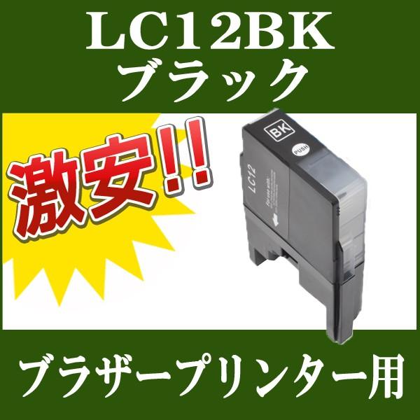 BROTHER (ブラザー) 互換インクカートリッジ LC1...