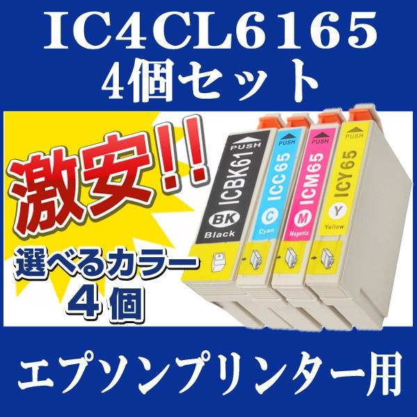 【選べるカラー4個】EPSON (エプソン) IC61 IC65...